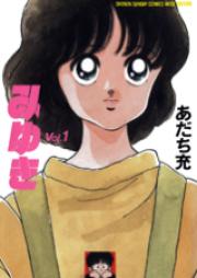 みゆき 第01-12巻 [Miyuki vol 01-12]