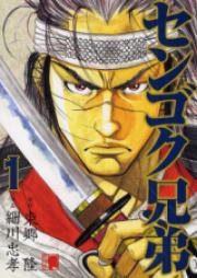 センゴク兄弟 第01巻 [Sengoku Kyoudai vol 01]