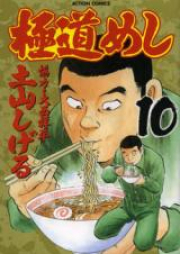 極道めし 第01-10巻[Gokudou Meshi vol 01-10]