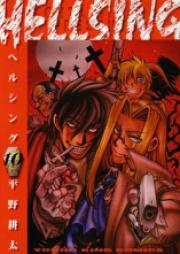 ヘルシング 第01-10巻 [Hellsing vol 01-10]