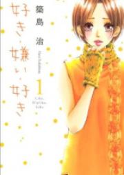 好き・嫌い・好き 第01-03巻 [Suki Kirai Suki vol 01-03]