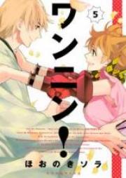 ワンニン! 第01-03巻 [Wannin! vol 01-03]