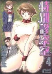 特別診察室 第01-04巻 [Tokubetsu Shinsatsushitsu vol 01-04]