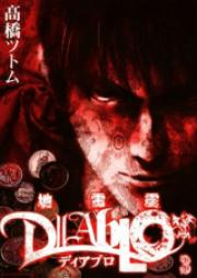 地雷震 ディアブロ 第01-03巻[Jiraishin Diablo vol 01-03]