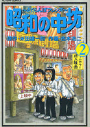 昭和の中坊 第01巻 [Shouwa no Nakabou vol 01]