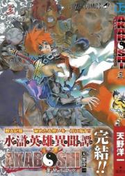 AKABOSHI-異聞水滸伝- 第01-03巻 [Akaboshi – Ibun Suikoden vol 01-03]