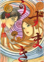 うずまき 第01-03巻 [Uzumaki vol 01-03]