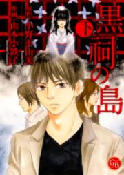 黒祠の島 第01-03巻 [Kokushi no Shima vol 01-03]