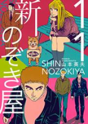 新・のぞき屋 第01-11巻 [Shin Nozokiya vol 01-11]