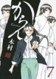からん 第01-07巻 [Karan vol 01-07]