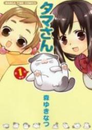 たまさん 第01-03巻 [Tama-san vol 01-03]