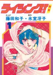 ライジング! 第01-07巻 [Rising! vol 01-07]