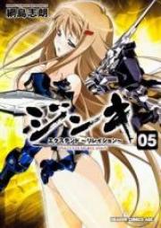 ジンキ・エクステンド ~リレイション 第01-05巻 [Jinki Extend Relation vol 01-05]