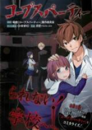 コープスパーティー 第01-10巻 [Corpse Party: Blood Covered vol 01-10]