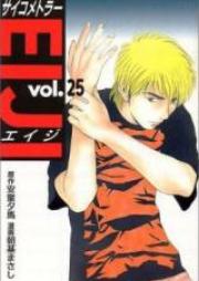 サイコメトラーEIJI 第01-25巻 [Psychometrer Eiji vol 01-25]