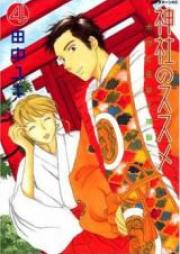 神社のススメ 第01-04巻 [Jinja no Susume vol 01-04]