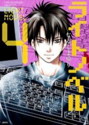 ライトノベル 第01-04巻 [Light Novel vol 01-04]