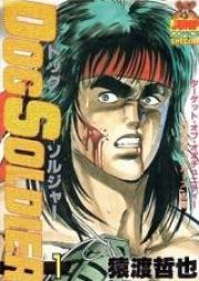 ドッグソルジャー 第01-12巻 [Dog Soldier vol 01-12]