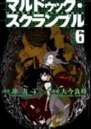 マルドゥック・スクランブル 第01-07巻 [Mardock Scramble vol 01-07]