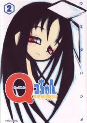 Qコちゃん THE地球侵略少女 第01-02巻 [Qko-chan The Chikyuu Shinryaku Shoujo vol 01-02]