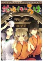 花咲くいろは 第01-05巻 [Hanasaku Iroha vol 01-05]