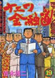 ナニワ金融道 第01-19巻 [Naniwa Kinyuudou Vol 01-19]