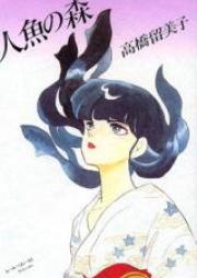 人魚シリーズ 第01-03巻 [Ningyo Series vol 01-03]