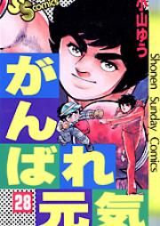 がんばれ元気 第01-12巻 [Ganbare Genki vol 01-12]