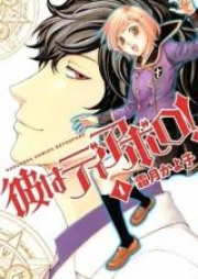 彼はディアボロ! 第01-03巻 [Kare wa Diablo! vol 01-03]