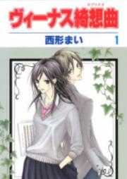 ヴィーナス綺想曲 第01-05巻 [Venus Kisoukyoku vol 01-05]