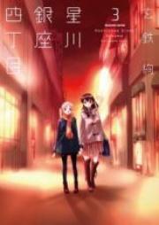 星川銀座四丁目 第01-03巻 [Hoshikawa Ginza Yonchoume vol 01-03]