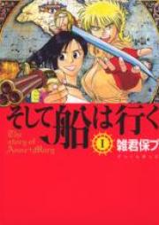 そして船は行く 第01-04巻 [Soshite Fune ha Iku vol 01-04]