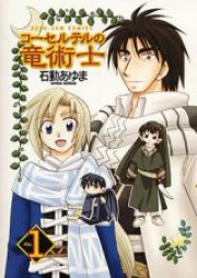 コーセルテルの竜術士 第01-04巻 [Corseltel no Ryujutsushi vol 01-04]