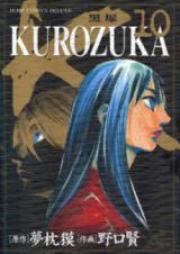 黒塚 第01-10巻 [Kurozuka vol 01-10]
