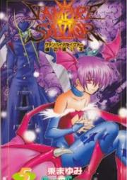 ヴァンパイアセイヴァー ~魂の迷い子~ 第01-05巻 [Vampire Savior – Tamashii no Mayoigo vol 01-05]
