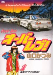 オーバーレブ! 第01-31巻 [Over Rev! vol 01-31]