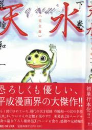 天水 上下巻 [Tensui vol 01-02]
