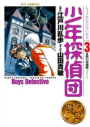 少年探偵団 第01-03巻 [Shounen Tanteidan vol 01-03]