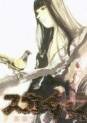 スカイハイ 第01-02巻 [Skyhigh vol 01-02]