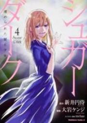シュガーダーク 埋められた闇と少女 第01-03巻 [Sugar Dark: Umerareta Yami to Shoujo vol 01-03]