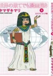 世界の果てでも漫画描き 第01-02巻 [Sekai no Hate demo Manga Kaki vol 01-02]