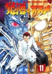 覚悟のススメ 第01-11巻 [Kakugo no Susume vol 01-11]