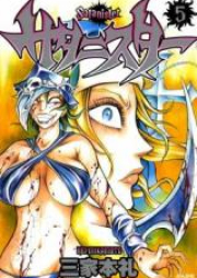 サタニスター 第01-05巻 [Satanister vol 01-05]