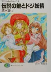 [Novel] ラジカルあんてぃ~く 第01-04巻 [Radical Antique vol 01-04]