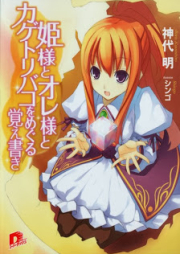 [Novel] 姫様とオレ様シリーズ 第01巻 [Himesama to Oresama Series vol 01]