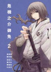 危機之介御免 第01-03巻 [Kikinosuke Gomen vol 01-03]
