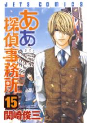ああ探偵事務所 第01-15巻 [Aa Tantei Jimusho Vol 01-15]