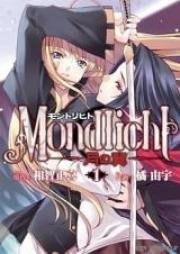 モントリヒト 月の翼 第01-05巻 [Mondlicht – Tsuki no Tsubasa vol 01-05]