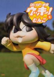 はいぱー少女ウッキー! 第01-巻 [Hyper Shoujo Ukki! vol 01]