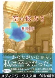 [Novel] 空の彼方 第01-03巻 [Sora no Kanata vol 01-03]